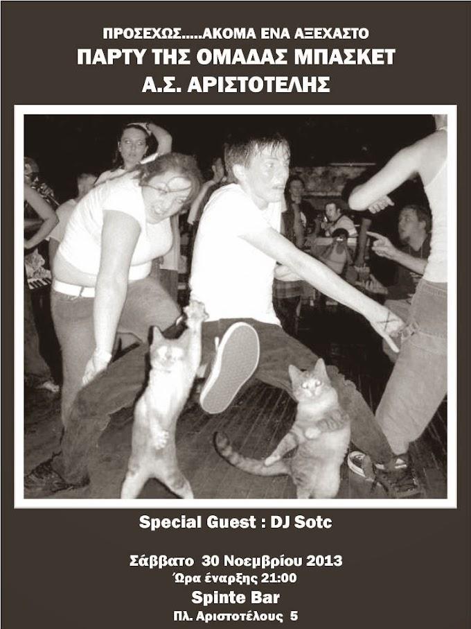 Πάρτυ διοργανώνει το Σάββατο ο Αριστοτέλης Θεσσαλονίκης