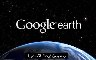 جوجل ايرث تحميل برنامج جوجل ايرث 2014 download google earth