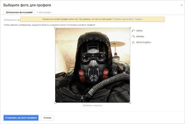 добавление фото, профиль google, регистрация
