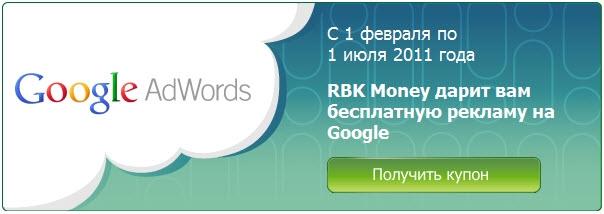 Google adwords 1000 рублей интернет реклама арсен