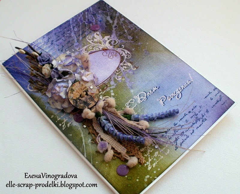 Елена Vinogradovan - Открытка с Днем Рождения (фиолетовая)