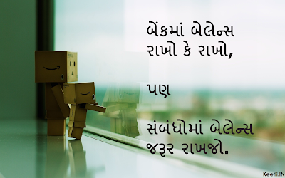 Motivational Suvichar in Gujarati