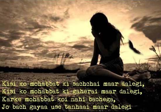 English Sad Shayari