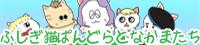 英語4コマふしぎ猫パンドラと仲間たち