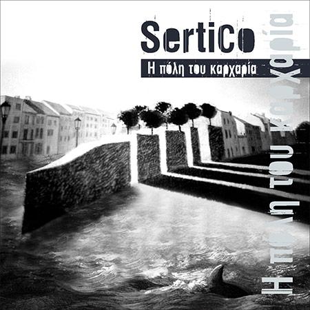 SertiCo -  «Η πόλη του καρχαρία»
