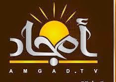 Amgad TV channel frequency Nilesat 2014