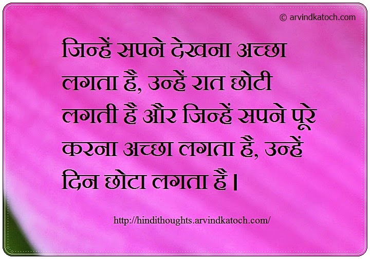 Nights, Dreams, days, fulfill, Hindi, Thought, Quote