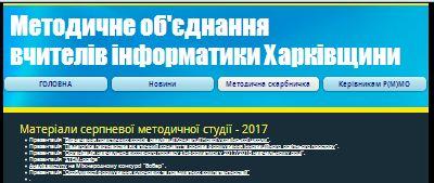 Методичне об'єднання вчителів інформатики Харківщини