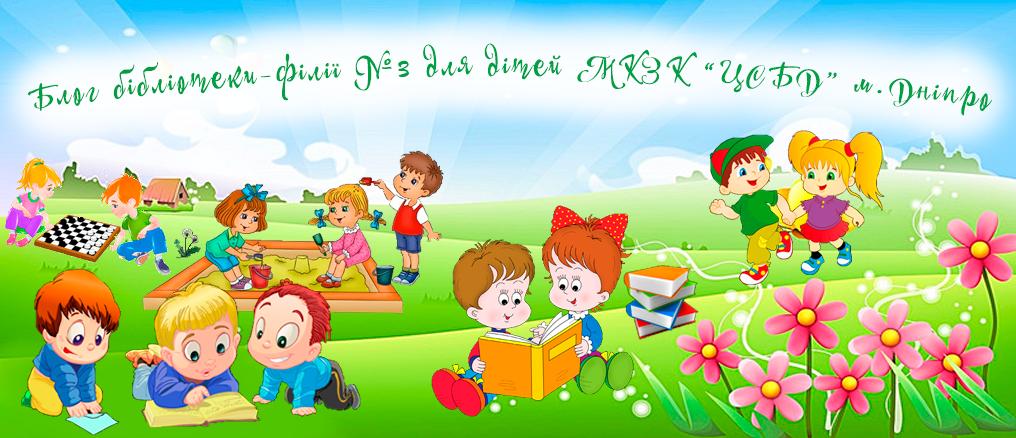 """Блог бібліотеки-філії №3 для дітей МКЗК """"ЦСБД"""" м.Дніпропетровськ"""
