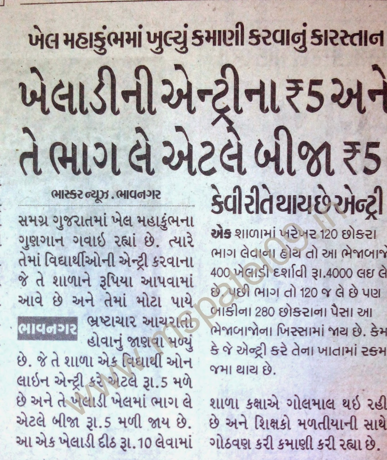 Khel Mahakumbh Registration related news