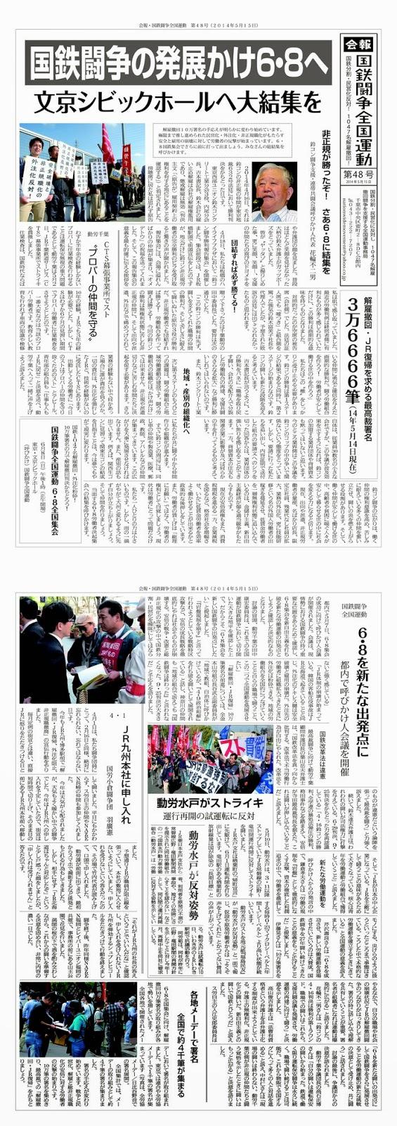 http://www.doro-chiba.org/z-undou/pdf/news_48.pdf