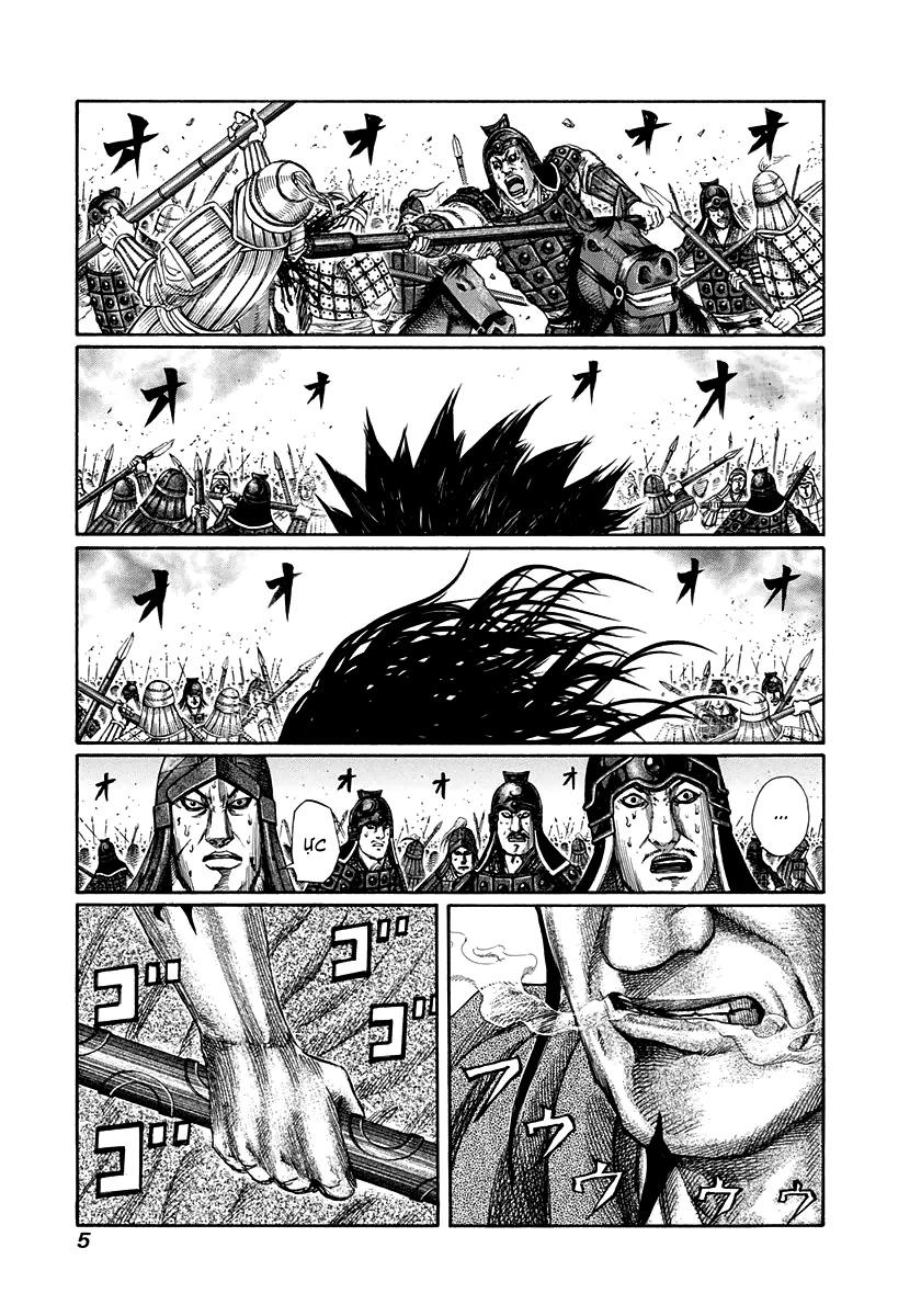 Kingdom - Vương Giả Thiên Hạ Chapter 152 page 6 - IZTruyenTranh.com