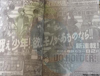 Uo Holder manga nuevo Ken Akamatsu