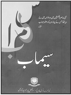 Simaab, Literary magazine of Govt Degree College, Afzalpur Meerpur, Pakistan