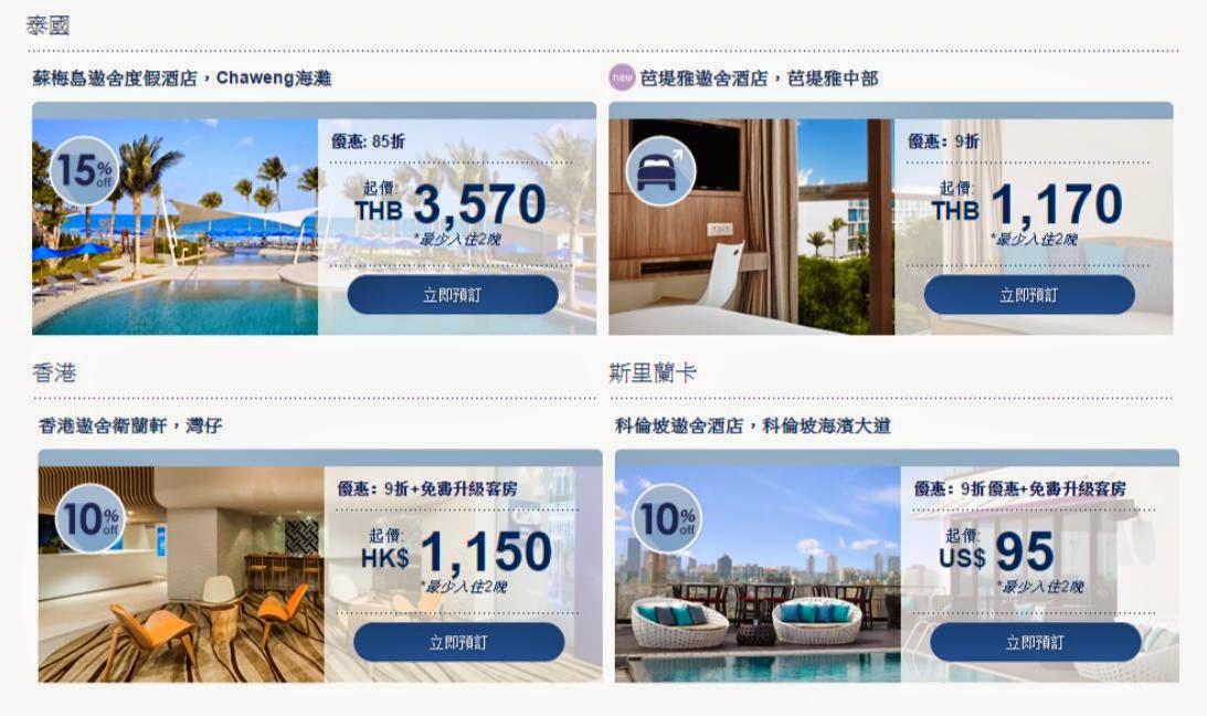 【OZO遨舍酒店】香港、芭達雅、蘇梅及斯里蘭卡訂房折扣碼,可享額外85折,5月前入住。