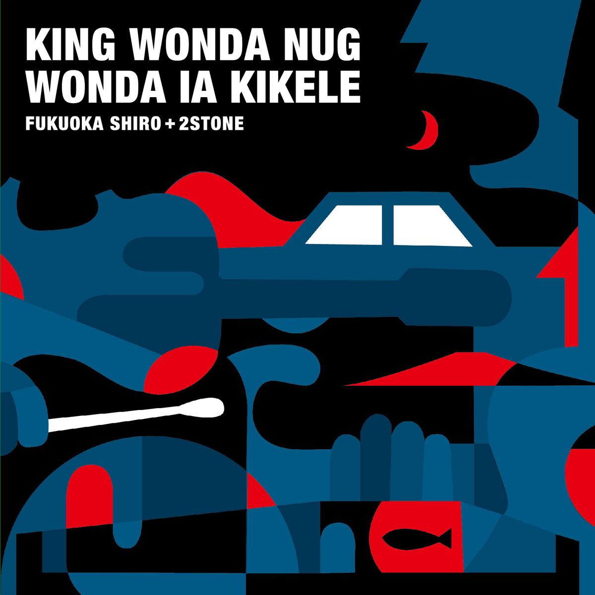 KING WONDA NUG WONDA IA KIKELE /福岡史朗+2STONE