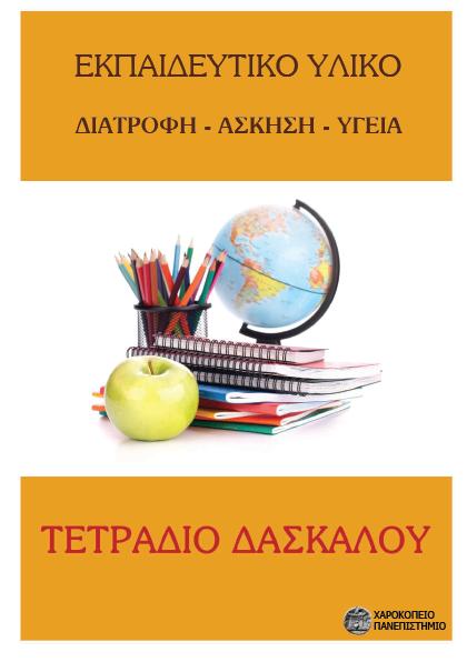 http://eyzin.minedu.gov.gr/Documents/Nutrition_Exercise_Health.pdf