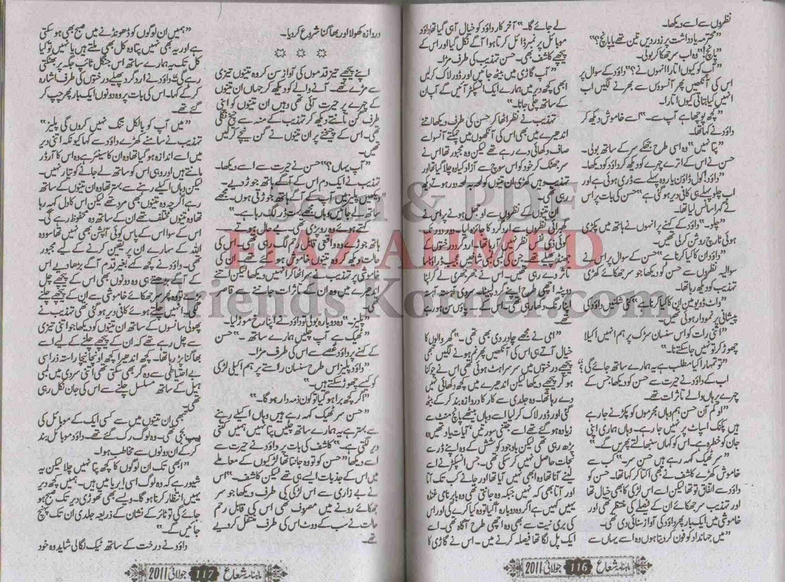 piya ranh kala book pdf