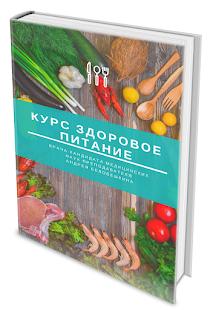 Учебный курс по здоровому питанию