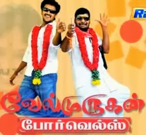 Velmurugan Borewells Movie Team Interview  – Raj Tv Mattu Pongal Special Program Show 15-01-2014