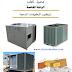 تحميل كتاب تركيب مكيفات الهواء المدمجة Book Installation of air conditioners compact