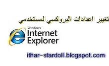 تغيير اعدادات البروكسي لمستخدمي انترنت اكسبلور