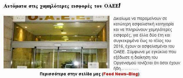 Αυτόματα στις χαμηλότερες εισφορές του ΟΑΕΕ!