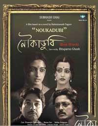 Noukadubi (2011) Kolata New Movie Song Mp3 128Kbps Free Download