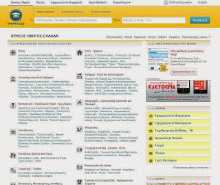 ΧΡΥΣΟΣ ΟΔΗΓΟΣ www.χο.gr