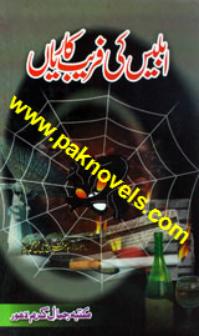 Iblees Ki Faraib Karareen by Prof.Fatah Muhammad Naseem