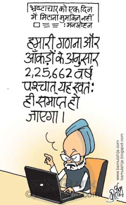 manmohan singh cartoon, congress cartoon, indian political cartoon, corruption in india, fight against corruption carton