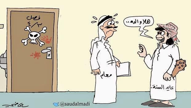 أطرف الكاريكاتيرات حول الطلاب والمعلمين! af252380-42c6-4881-b2d8-504d322bbb99.jpg