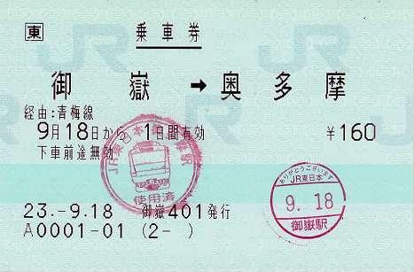 JR東日本 POS券1 御嶽駅