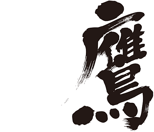 Hawk japanese calligraphy