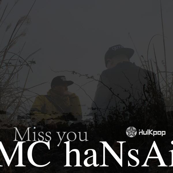 [Single] MC 한새 (MC haNsAi) – 보고싶어 (Miss You)