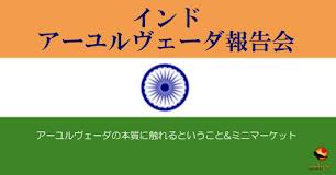 8月25日(土)インド、アーユルヴェーダ報告会&ミニマーケット/さゆり先生