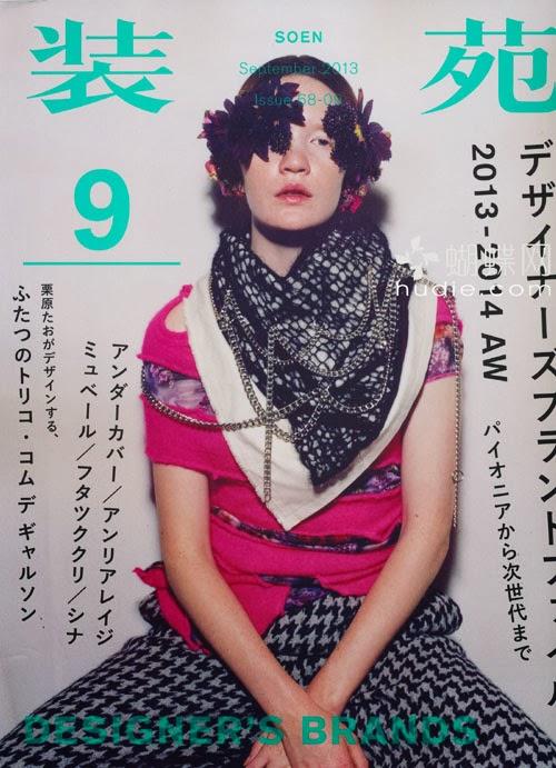 SO-EN (装苑) September 2013 japanese magazine scans