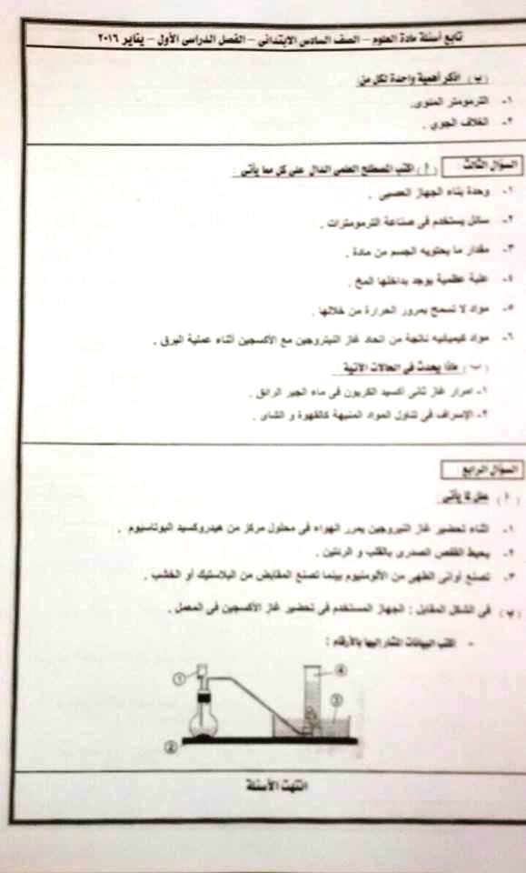 محافظة دمياط: امتحان الـعلوم للصف السادس الابتدائى نصف العام 2016 12565371_963962766990680_4720896248402123401_n