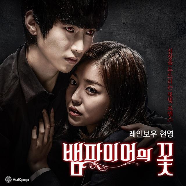 Various Artists – Flower Vampire OST