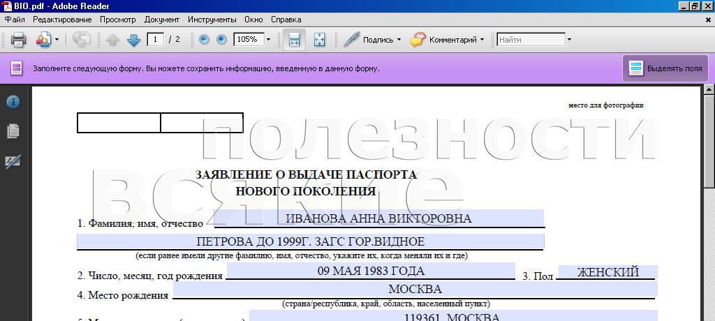 Как сделать pdf-анкет