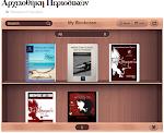 Βιβλιοθηκη περιοδικων