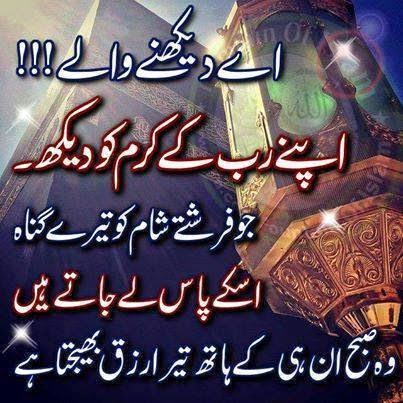 Islamic quotes, Islamic cover, Islamic images
