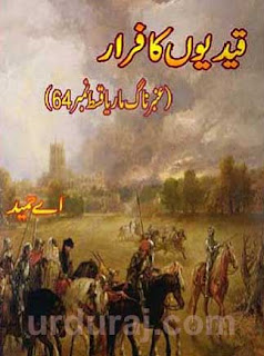 Amber Naag Maria Series Part 64 (Qaidiyoon Ka Farar) Urdu Novel by A Hameed