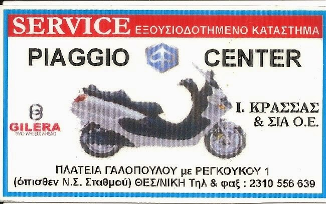 PIAGGIO  CENTER