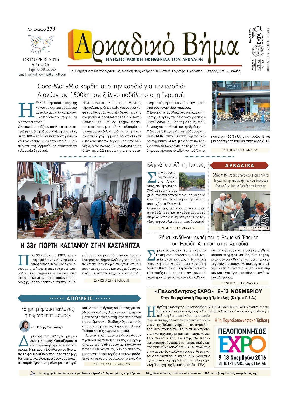 ΑΡΚΑΔΙΚΟ ΒΗΜΑ Κυκλοφόρησε με ειδήσεις και νέα