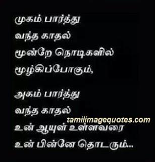 Unmayana Kaadhal Kavithai  True Love Quote in Tamil