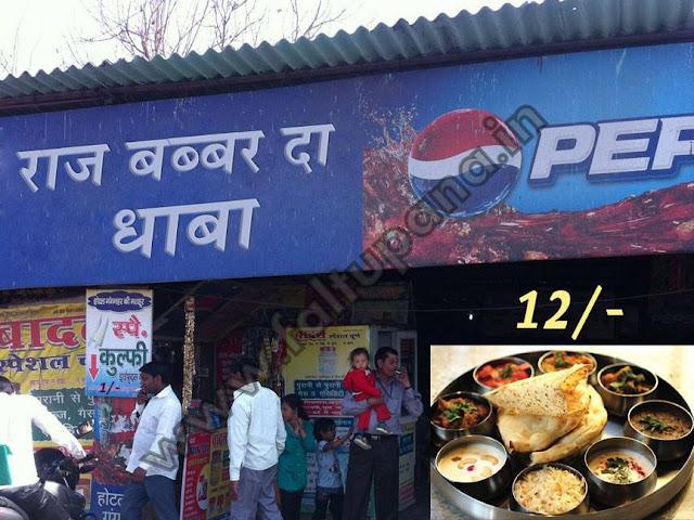 Raj Babbar Dhaba ढाबा