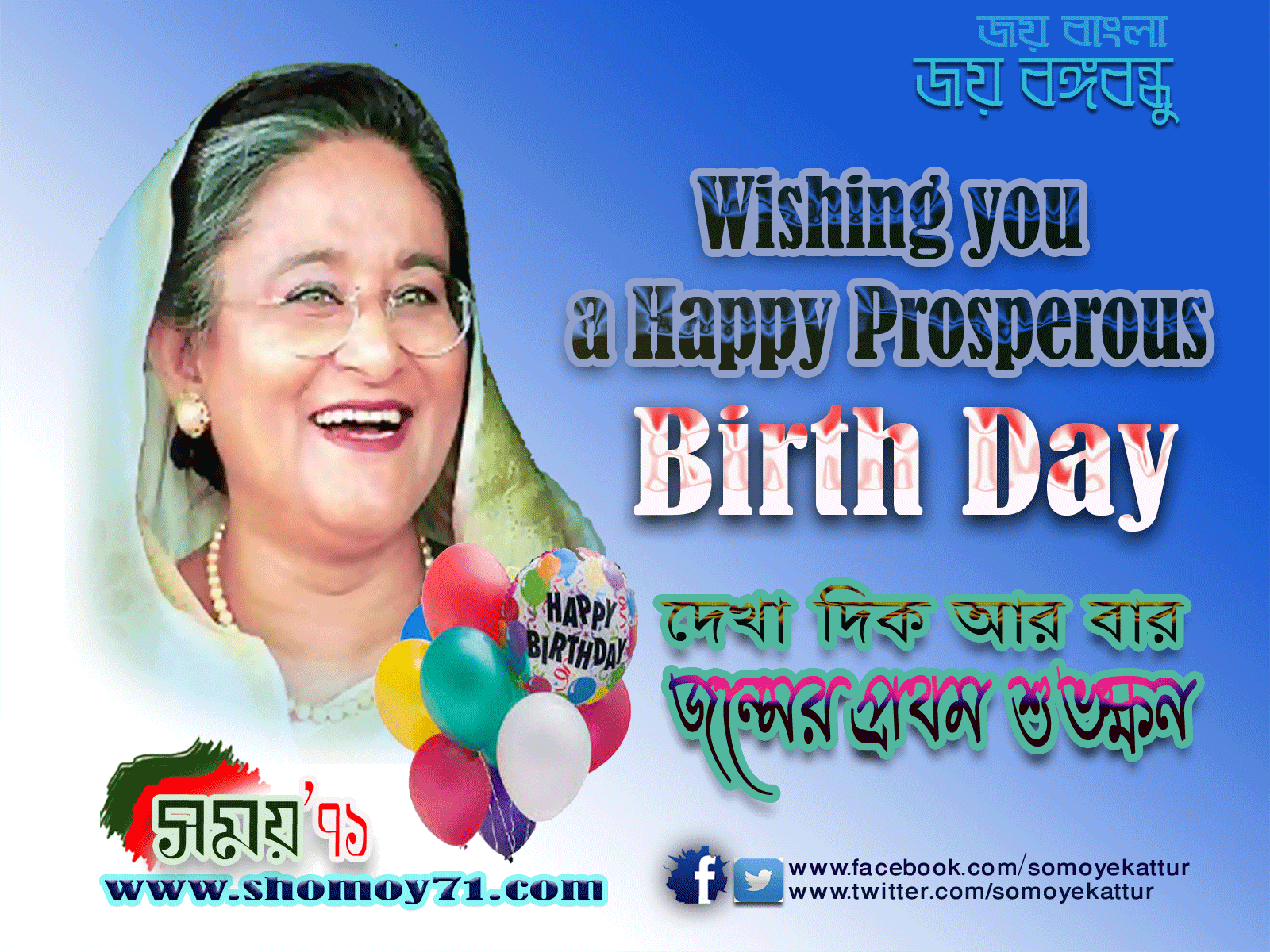 Happy Birth Day to Sheikh Hasina