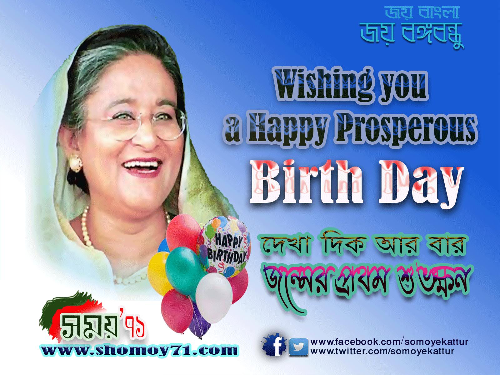 Happy Birth Day to Sheikh Hasina