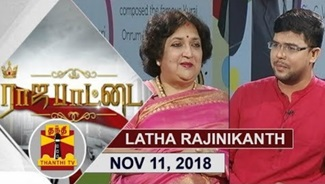 Rajapattai: Interview with Latha Rajinikanth 11-11-2018 Thanthi Tv